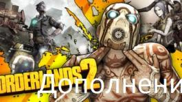 Borderlands 2 DLCs: Headhunter 1-4 + 1 Borderlands DLC